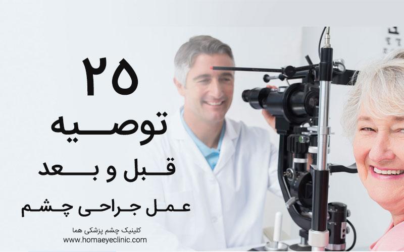 25 توصیه برای قبل و بعد از عمل جراحی چشم که حتما باید بدانید