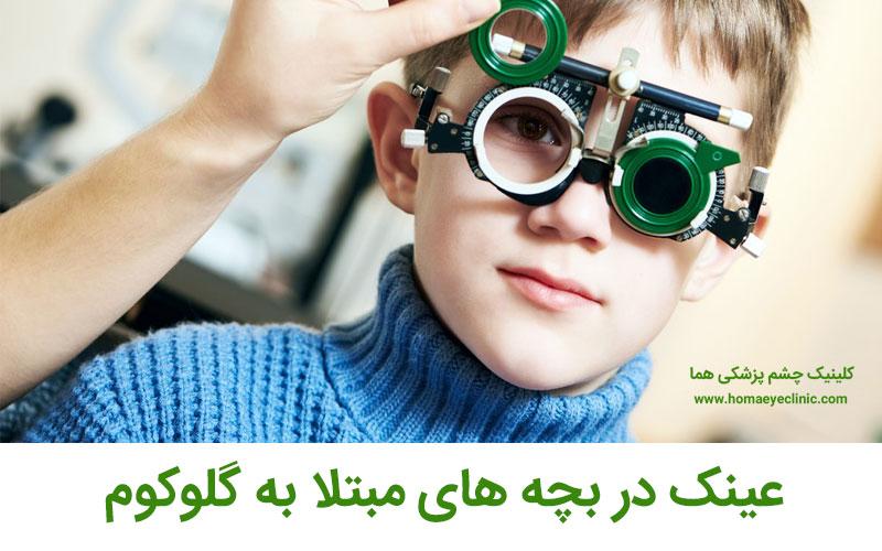 عینک در بچه های مبتلا به گلوکوم