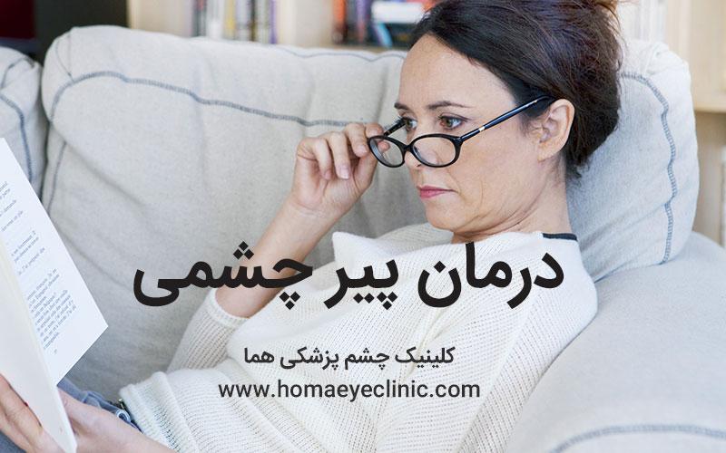 درمان پیر چشمی