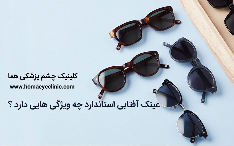 عینک آفتابی استاندارد چه ویژگی هایی دارد ؟