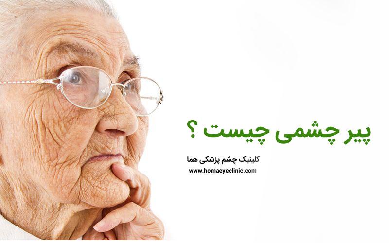 پیر چشمی چیست ؟
